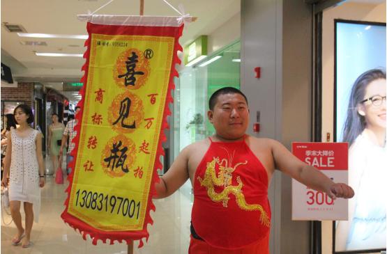 重庆男子穿红肚兜百万转让商标