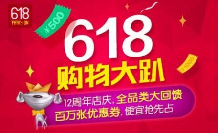 京东放豪言:618购物节注册商标放心用!