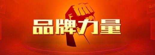 """全力打造""""品牌之都"""" 深圳商标申请量连年大幅攀升"""