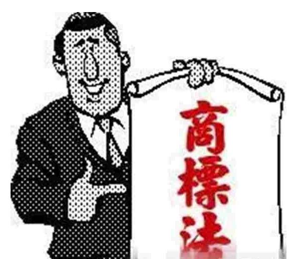 日本商标法对商标权效力的限制