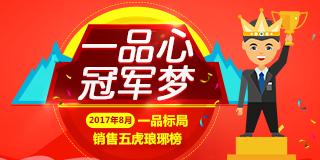 2017年8月一品标局销售五虎琅琊榜