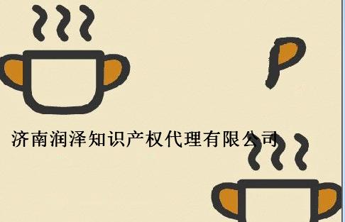济南润泽知识产权代理有限公司