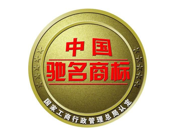 """淄博市博山区""""中国驰名商标""""达11件"""
