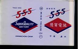 """江门电池使用""""555""""商标被诉商标侵权"""