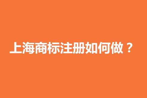 """商标案例┃中华老字号""""上海第一食品""""商标注册遇阻"""