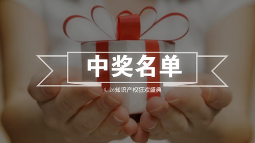 【内含福利】426知识产权狂欢盛典中奖名单揭晓啦!