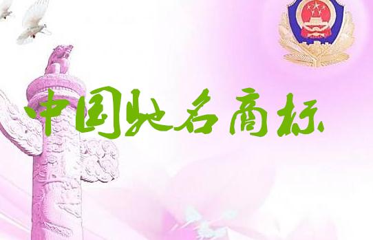 衡水市工业新区工程橡胶产业喜获两枚中国驰名商标