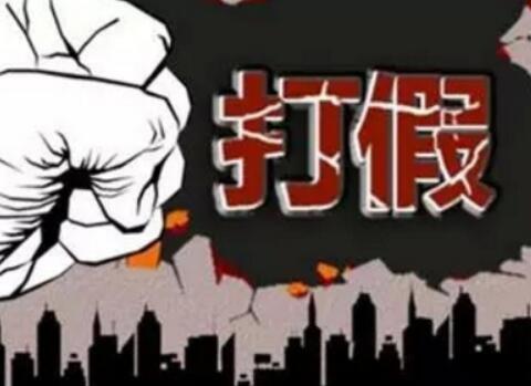 广东东莞捣毁一造假窝点 涉案值过千万元