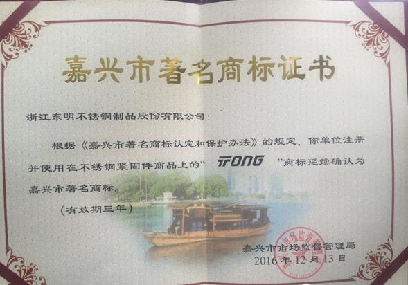 浙江东明Tong/THE ® 商标再次获得了嘉兴市著名商标