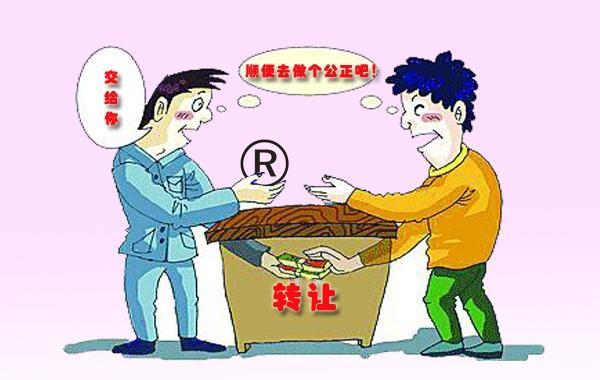 转让中国驰名商标费用是多少?