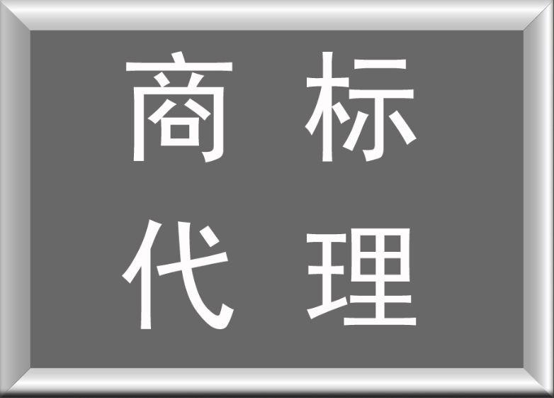 【官方】驰名商标委托代理协议书