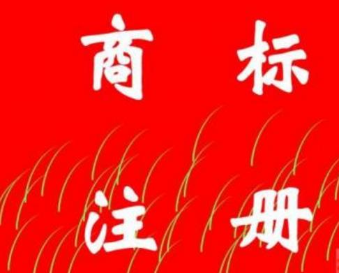 浙江累计商标注册量全国第二