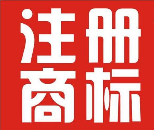 晋江商标以公司名义还是以个人注册好?