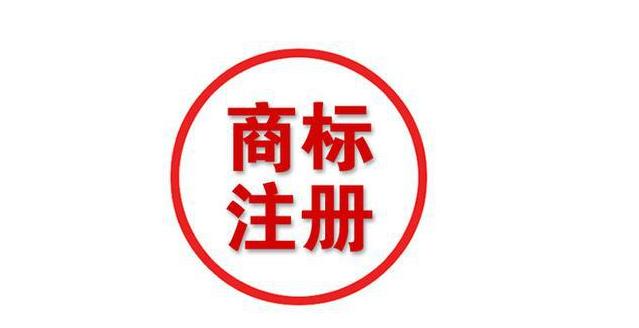 杭州商标注册