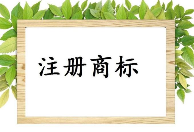 """义乌""""品牌浓度""""不断提升 注册商标数居全国县域第一"""