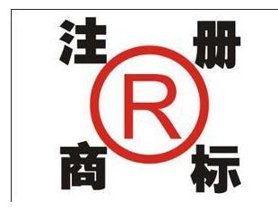 成都商标注册需要多少钱 有哪些具体的流程