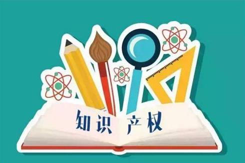 河南省印发《关于新形势下加快知识产权强省建设的若干意见》