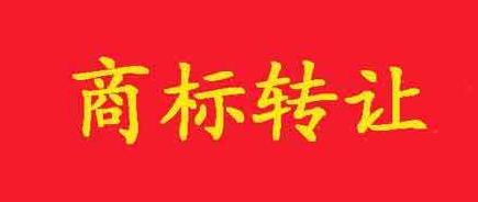 """从业者年入40万 义乌""""商标转让""""市场红火"""