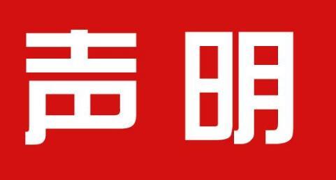 电视台版权声明例文:广东广播电视台版权声明