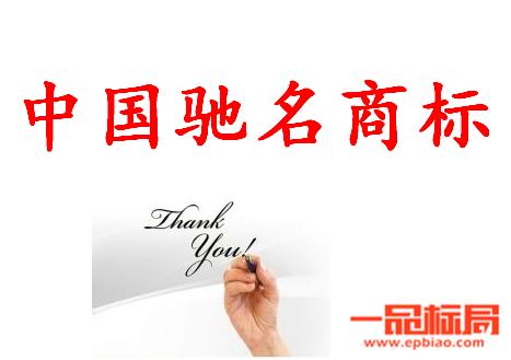 义乌再增4件中国驰名商标 两年实现总量翻番