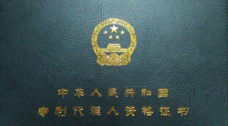 2017年专利代理人资格考试报名时间