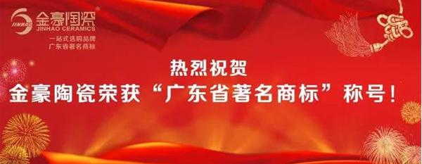 """金豪陶瓷荣获""""广东省著名商标""""称号"""