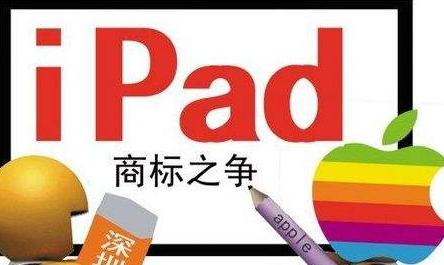 版署:苹果部分应用程序侵权 iPad商标属唯冠