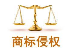 """台州椒江查处一起""""朝阳""""商标侵权案"""