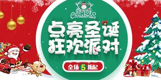 圣诞约惠一品标局 5折点亮圣诞狂欢派对