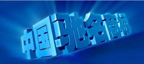 广东驰名商标数量累计740件,连续11年居全国首位