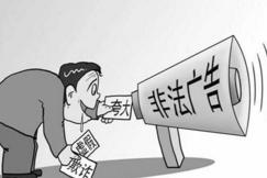 杭州公布10起违法广告案 绿地一楼盘擅用G20标志被罚31万