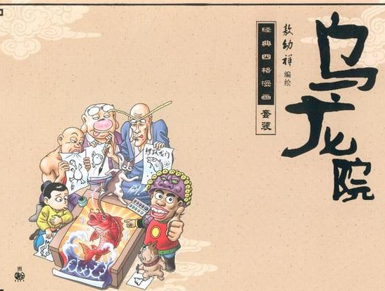 最动漫:乌龙院品牌授权发布会 童年回忆杀来袭