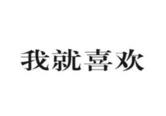 """甬企获得注册""""我就喜欢""""商标"""