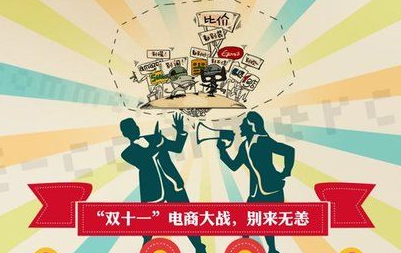 战争六部曲:双十一闹剧何时休?