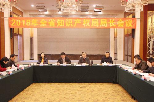 广州召开2018年广东省知识产权局局长会议