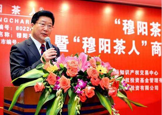 闽东茶企首个商标上市 迈出宁德商标资产转化可喜一步