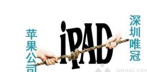 唯冠国际更名TCL显示 曾争夺iPad商标