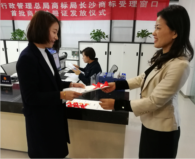 湖南长沙商标受理窗口迎来首批商标注册证