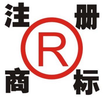 我国法律对于注册商标中字体有哪些规定?