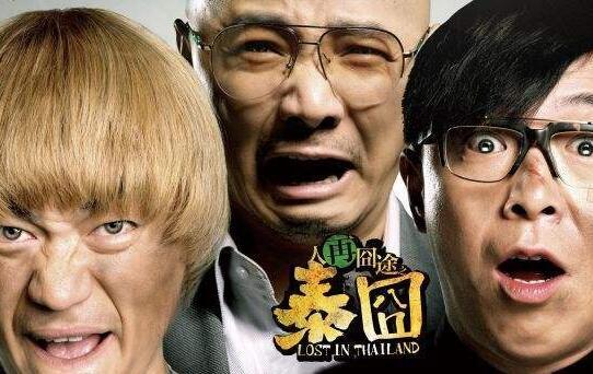 曾狂揽12.67亿票房的《泰囧》被诉版权侵权,光线传媒、徐峥等人判赔500万元