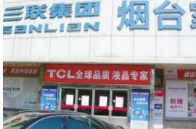 """""""三联""""商标案 今天济南开庭"""
