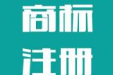 """北京丰台工商推商标注册""""零跑路""""服务"""