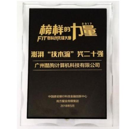 """酷狗音乐获澎湃""""技术流""""奖 助广州市科技创新再上新台阶"""