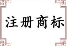 让世界认识深圳品牌 深圳实施商标品牌战略成果显著