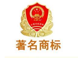 浙江省著名商标 期满不能再用了