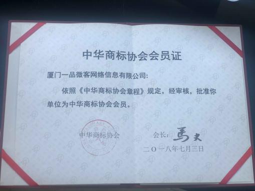 一品标局加入中华商标协会 致力打造可信赖服务平台