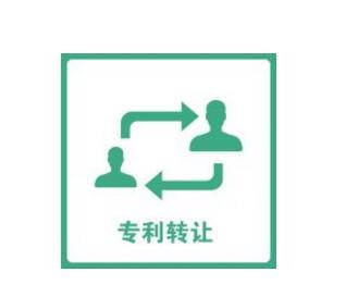 上海同济大学研发的六个项目专利转让成功