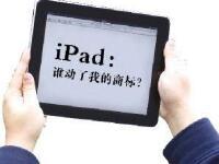 深圳一公司指iPad商标侵权 要求支付百亿赔偿款