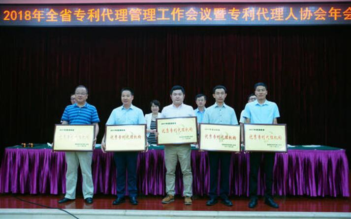湖南召开2018年专利代理管理工作会议暨专利代理人协会年会