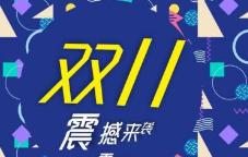 """京東阿里撕扯""""雙十一""""商標"""